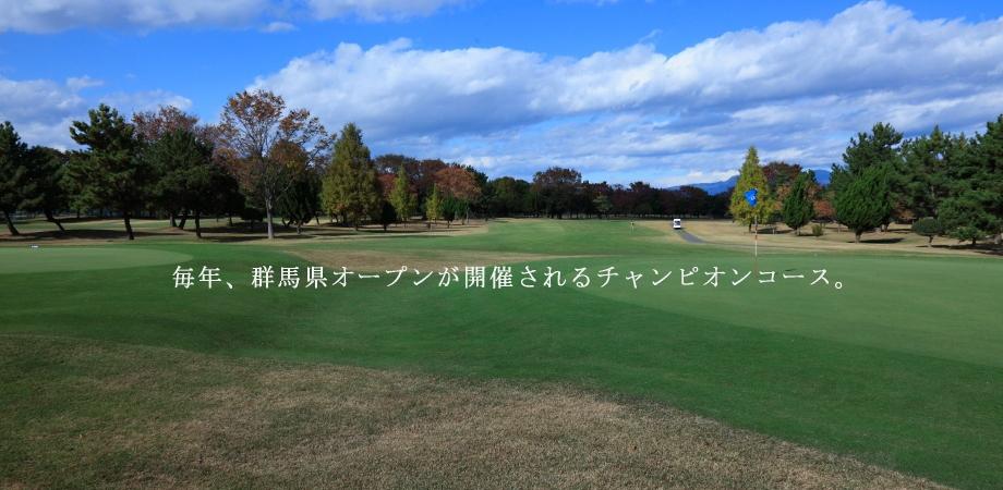 場 玉村 ゴルフ