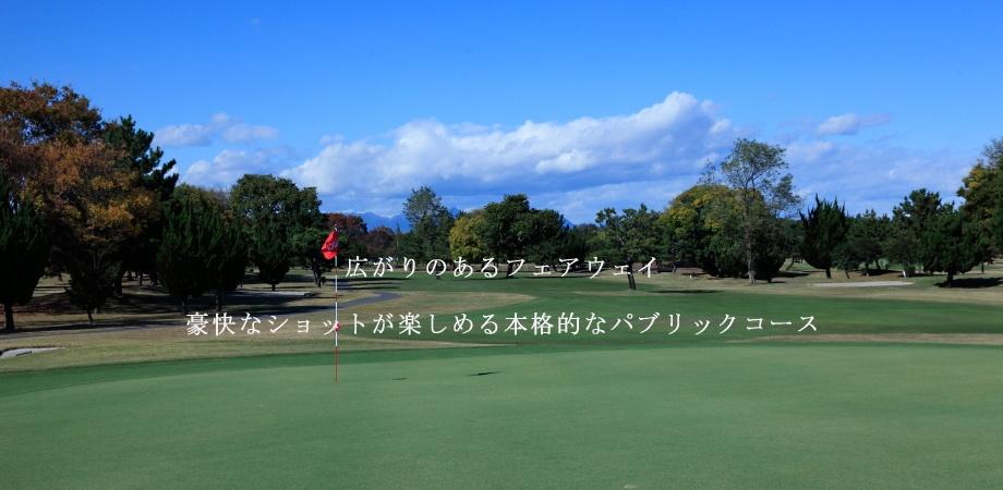 玉村 ゴルフ