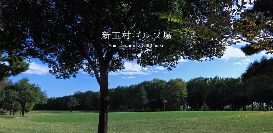 新 玉村 ゴルフ 場
